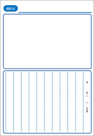 観察日記(A4サイズ:縦書き)