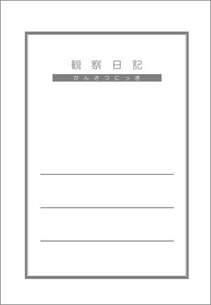 観察日記(表紙)