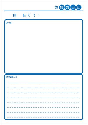 観察日記(その他・横書き)