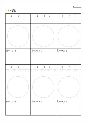 月の観察日記(観察シート)
