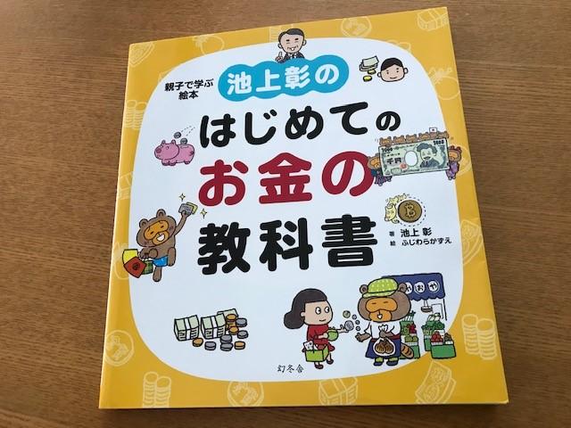 池上彰のはじめてのお金の教科書