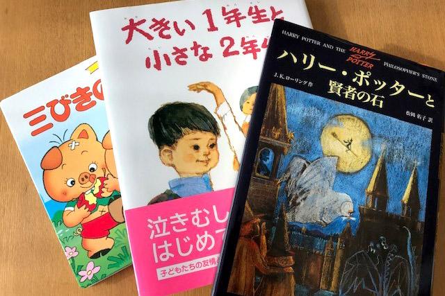 小学生の読書量
