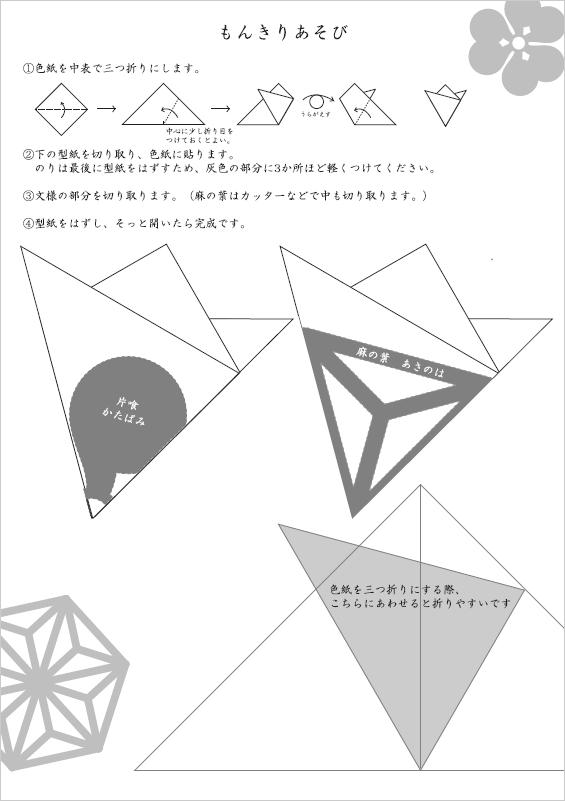 もんきりあそび(かたばみ・麻の葉)-無料の型-asanoha-katabami