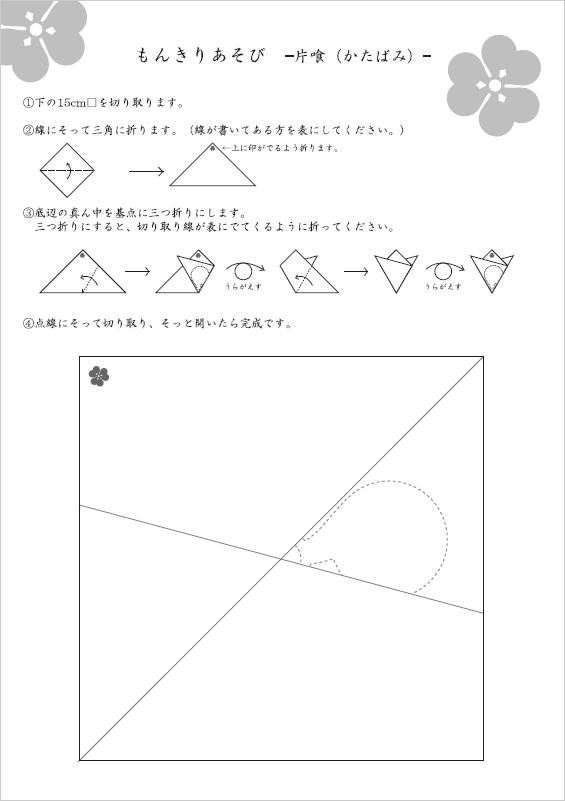 もんきりあそび-かたばみ-katabami