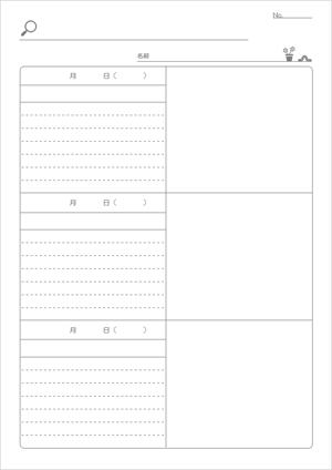 観察日記1ページに3日分(A4たて)