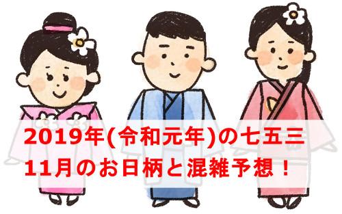七五三-ママぷろ!