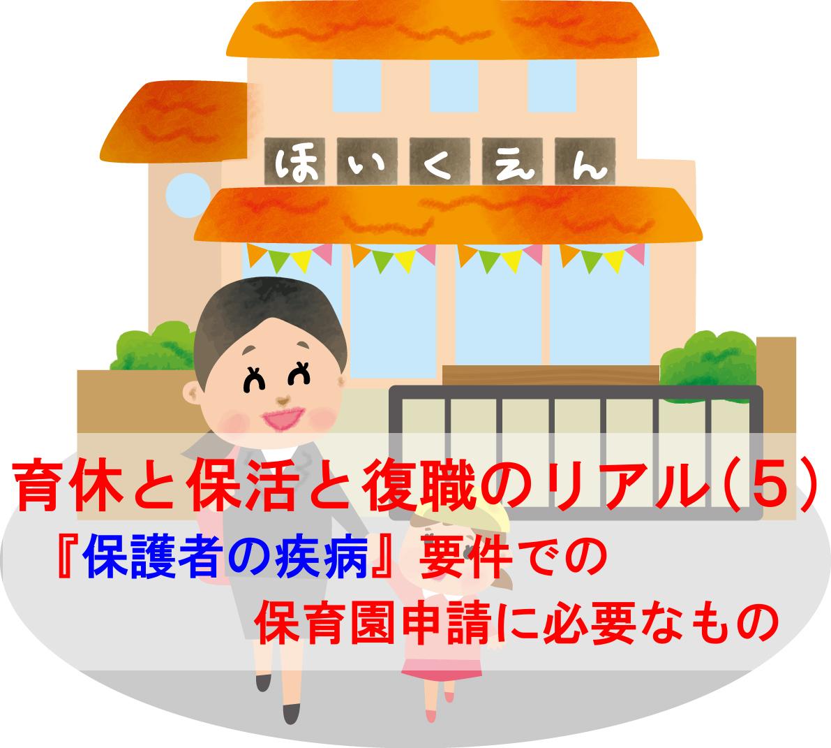 育休と保活と復職のリアル(5) -ママぷろ!