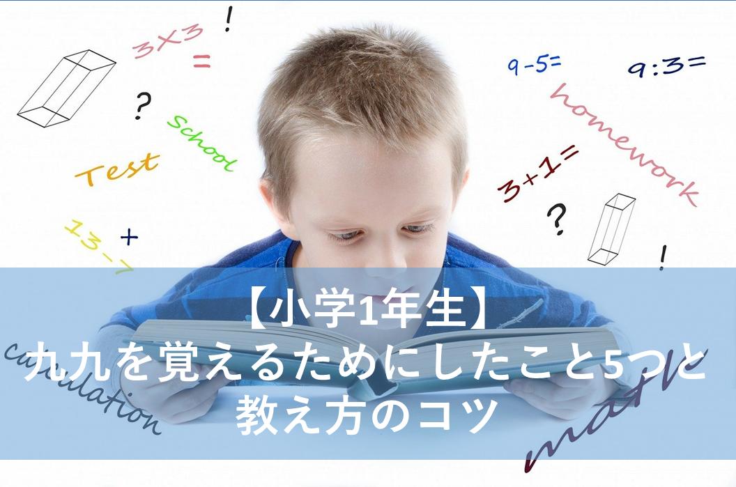 【かけ算九九】嫌いな教科ナンバーワン!1年生がかけ算を覚えるための教え方のコツ-ママぷろ!