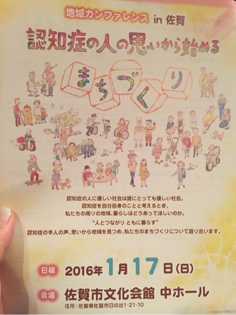 f:id:mamaroma1109-kaigo-kiroku:20160629220325j:plain