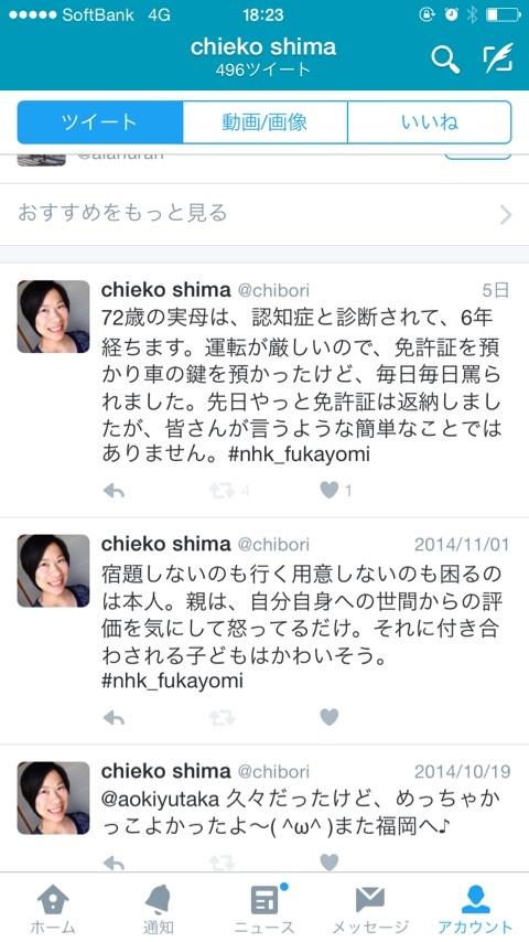 f:id:mamaroma1109-kaigo-kiroku:20160629221826j:plain