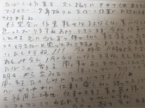 f:id:mamaroma1109-kaigo-kiroku:20160629222031j:plain