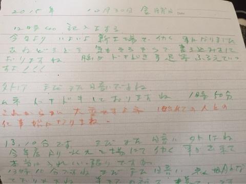 f:id:mamaroma1109-kaigo-kiroku:20160629222036j:plain