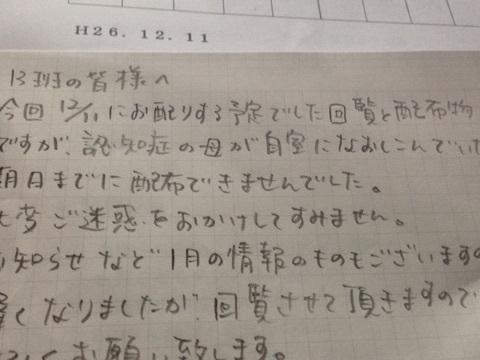 f:id:mamaroma1109-kaigo-kiroku:20160629223824j:plain
