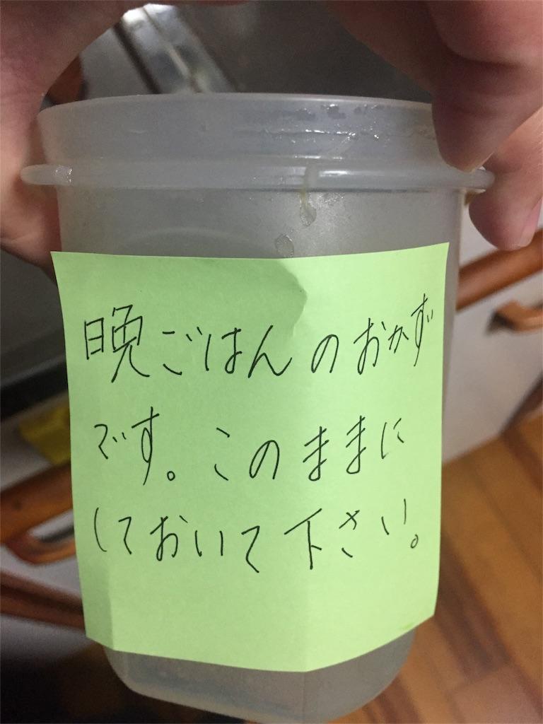 f:id:mamaroma1109-kaigo-kiroku:20170201100453j:image