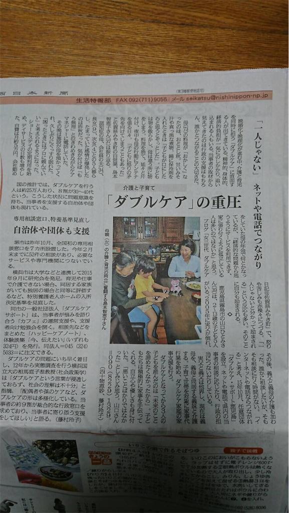 f:id:mamaroma1109-kaigo-kiroku:20170412163100j:image