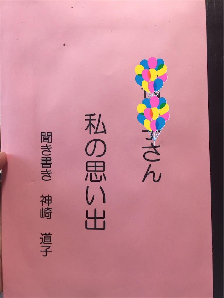 f:id:mamaroma1109-kaigo-kiroku:20170619155321j:image