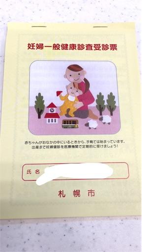 f:id:mamashizue:20160524142333j:image
