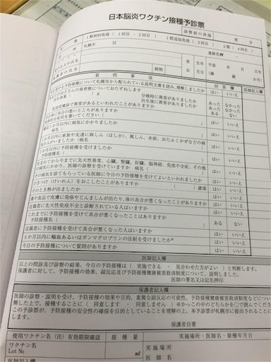 f:id:mamashizue:20160524142600j:image