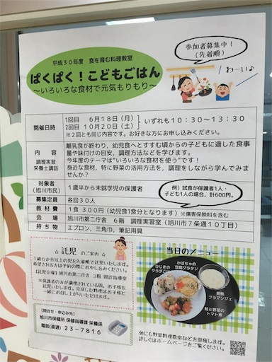 f:id:mamashizue:20180618145226j:image