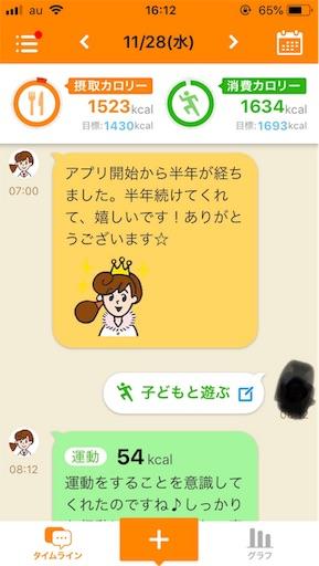 f:id:mamashizue:20181203162022j:image