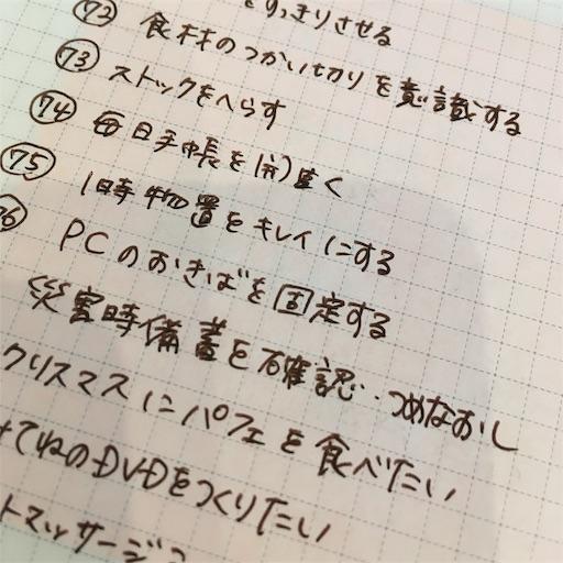 f:id:mamashizue:20190111105033j:image