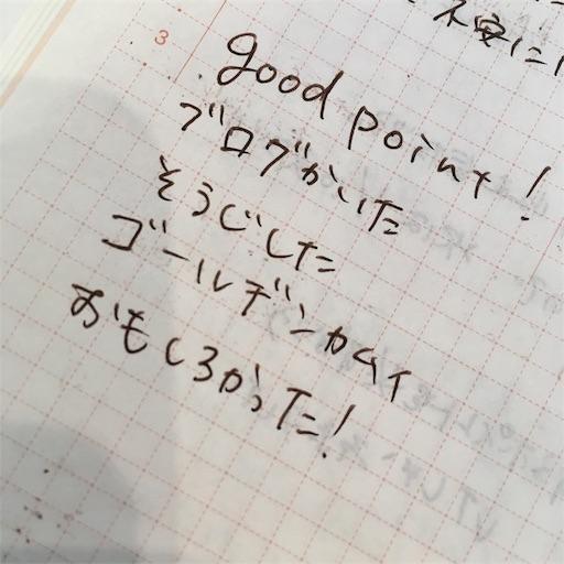 f:id:mamashizue:20190111105055j:image