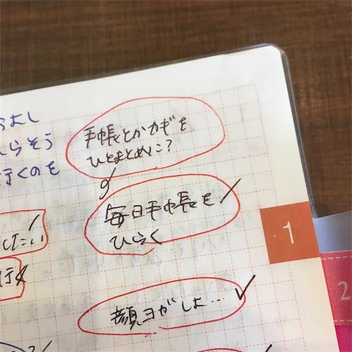 f:id:mamashizue:20190111105200j:image
