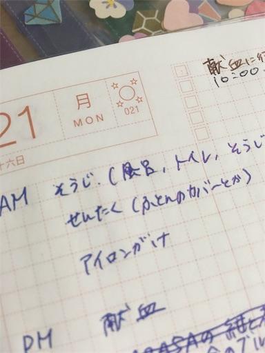 f:id:mamashizue:20190121064720j:image