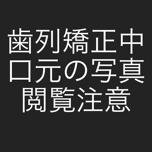 f:id:mamatara:20190121223433p:image