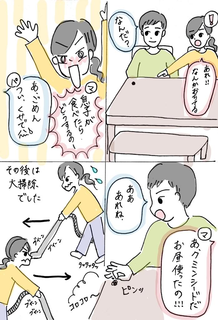 f:id:mamatomusuko:20181215115306j:plain