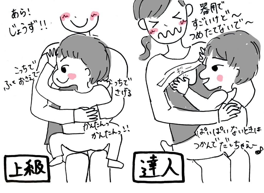 f:id:mamatomusuko:20181215210731j:plain