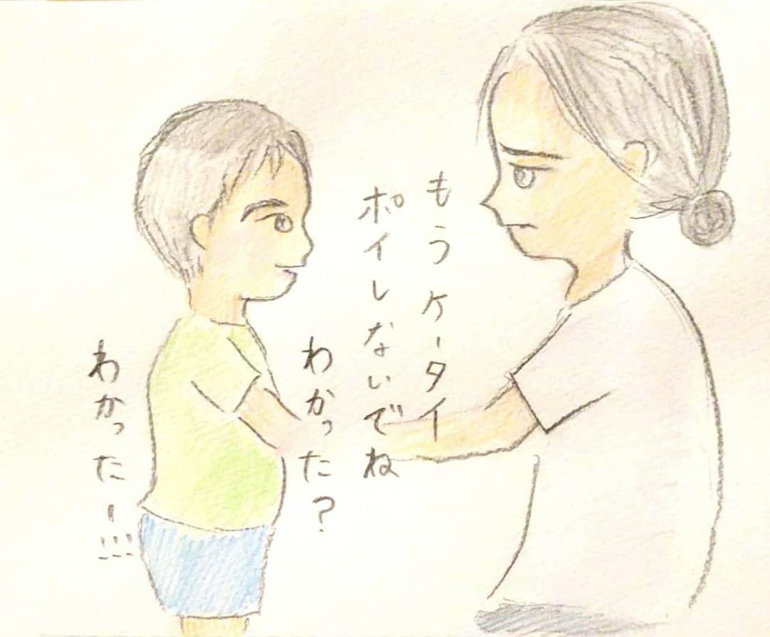 f:id:mamatomusuko:20190620211713j:plain