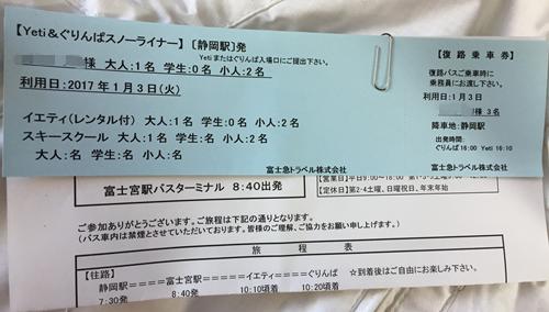 f:id:mamatoski:20170130094049p:plain