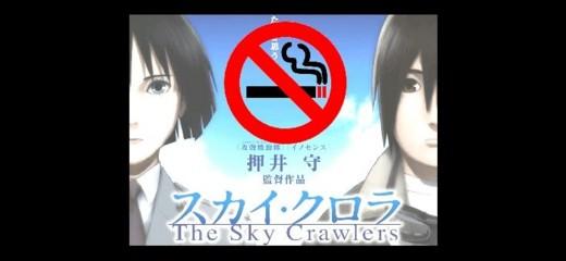 押井守「PG13指定を受けても、市場規模を犠牲にしてもタバコが捨てられなかった」〜創作世界の禁煙は難しい〜