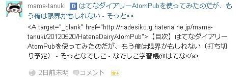 f:id:mame-tanuki:20120523231431j:image