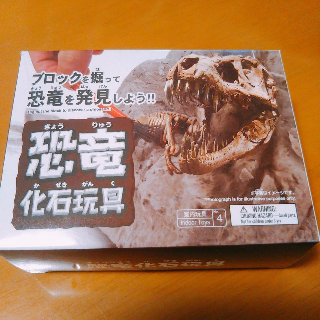 ダイソーの恐竜化石玩具