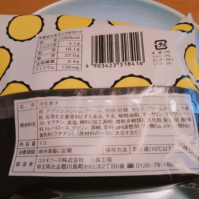 パブロとコラボのチーズロールケーキのカロリーと糖質