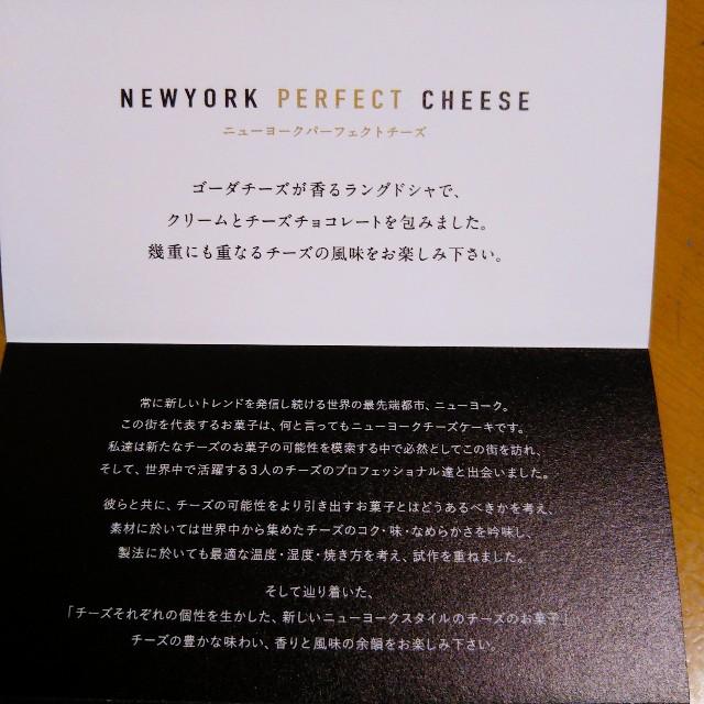 ニューヨークパーフェクトチーズの口コミ