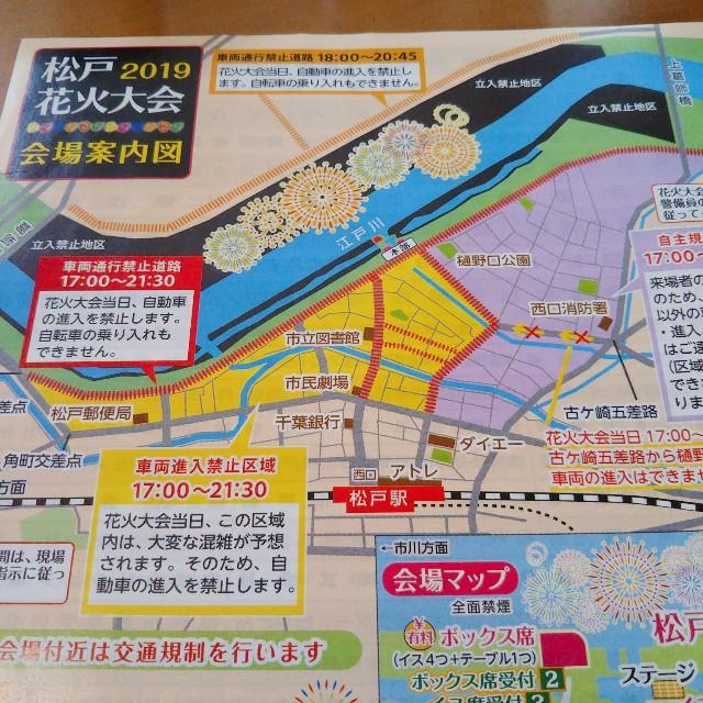 松戸花火大会の穴場スポット