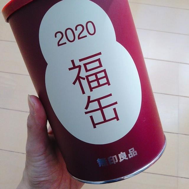 無印の福缶2020ブログ