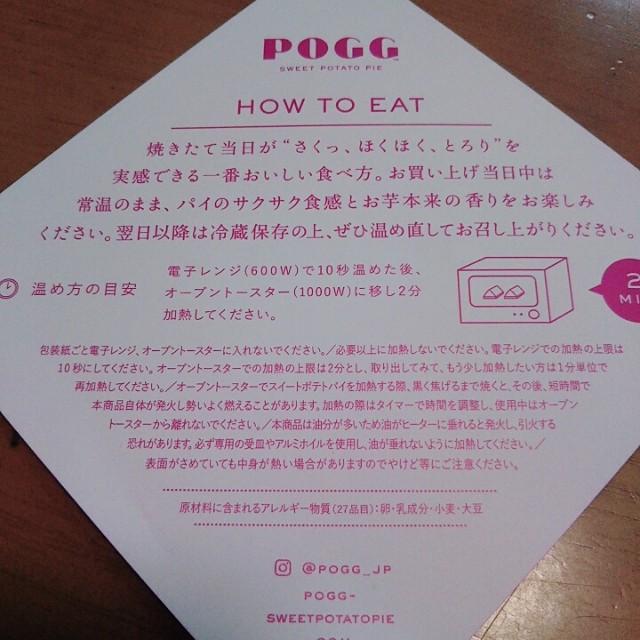 POGGスイートポテトパイの美味しい食べ方
