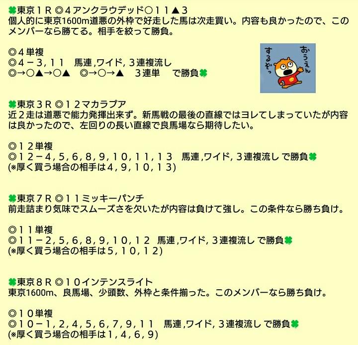 f:id:mameKEIBA:20201128083756j:plain