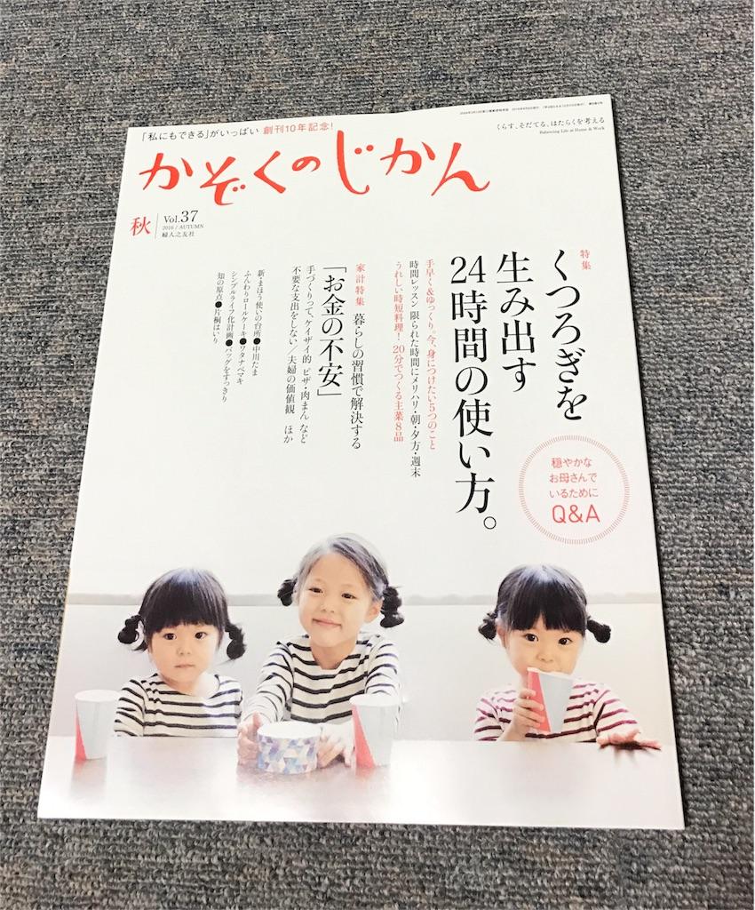 f:id:mamedaifukue:20161021224131j:image
