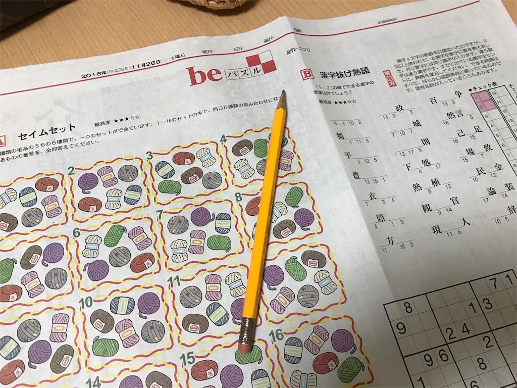 f:id:mamedaifukue:20161201222349j:image