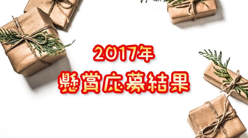 f:id:mamegoro:20171227155402j:plain