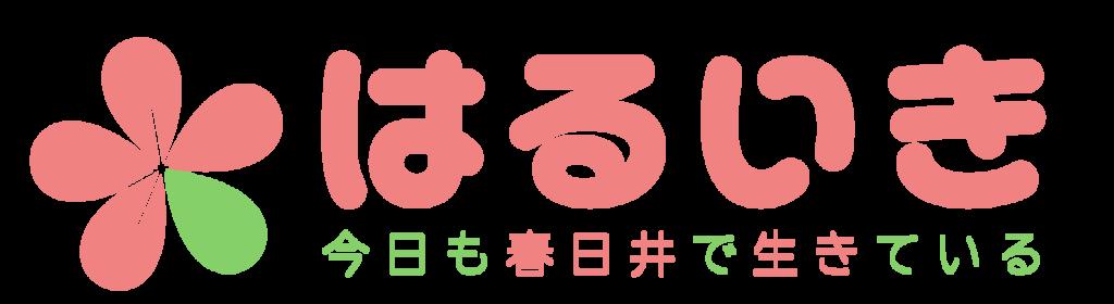 名古屋・春日井を中心とした愛知県の地域情報配信ブログ『はるいき』