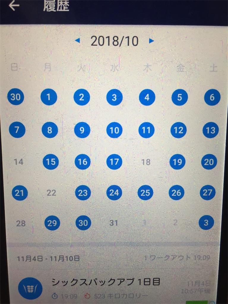 f:id:mamekohako:20181105084942j:image