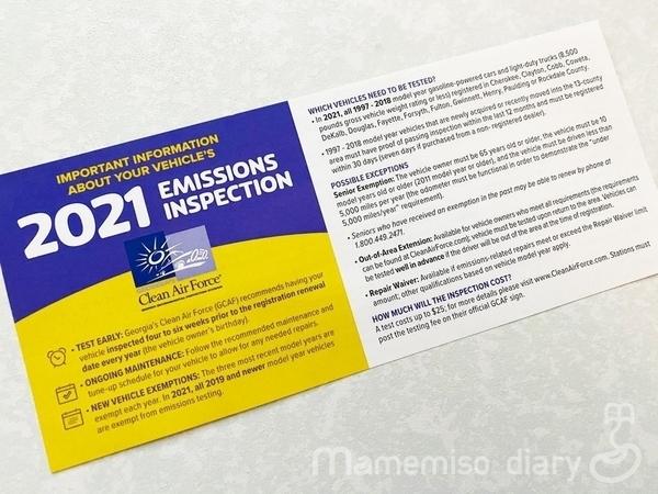 排ガス検査の通知