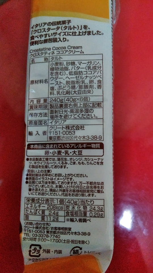 f:id:mamemuchi:20180320070024j:plain