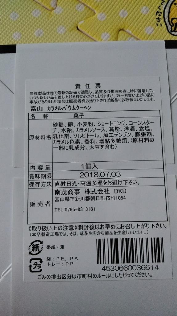 f:id:mamemuchi:20180516053909j:plain